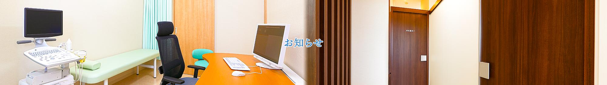 お知らせ | 大阪府河内長野市の内科・消化器内科「かたせ内科クリニック」